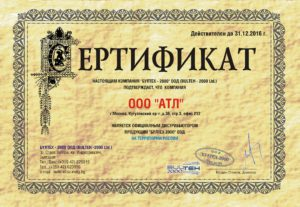 sertifikat-atl