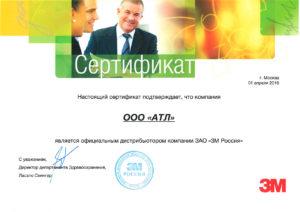 sertifikat_atl